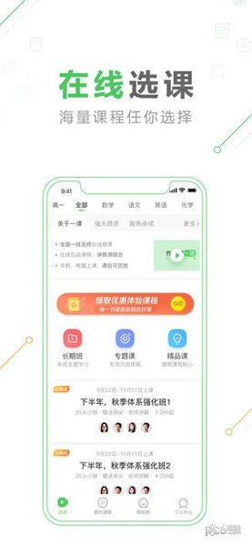 作业帮一课iOS
