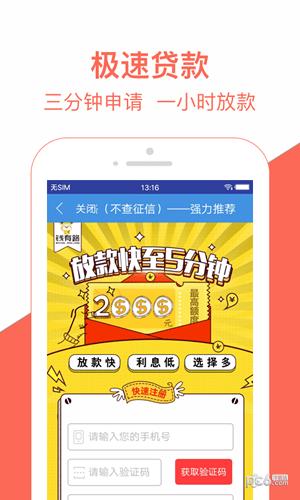 满易贷app下载