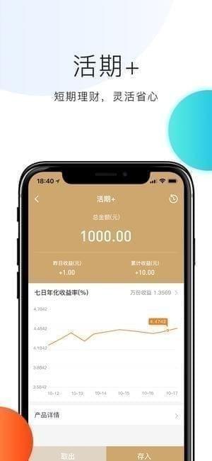 金牛易智投app