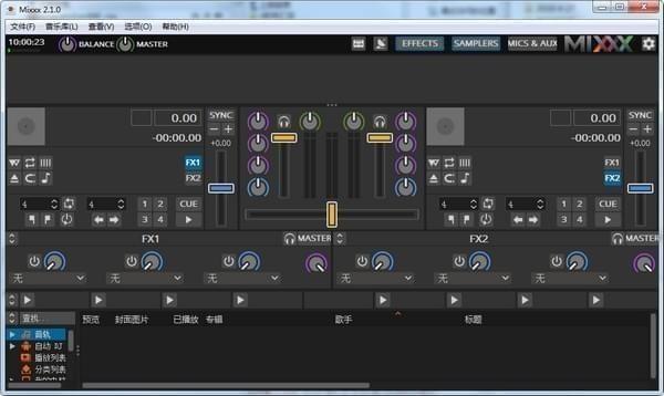 Mixxx(DJ混音软件)