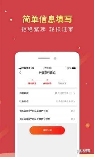 借闲钱app下载