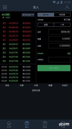ceo交易所app下载