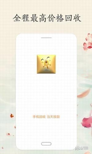 趣嗨购app