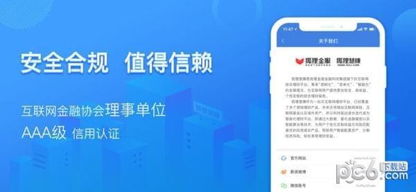 狐狸金服app下载
