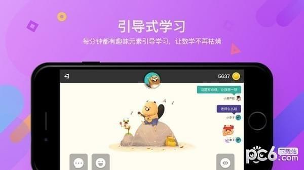 狸米课堂官方下载