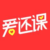 爱还课 亚博体育bet手机版下载v2.1.0