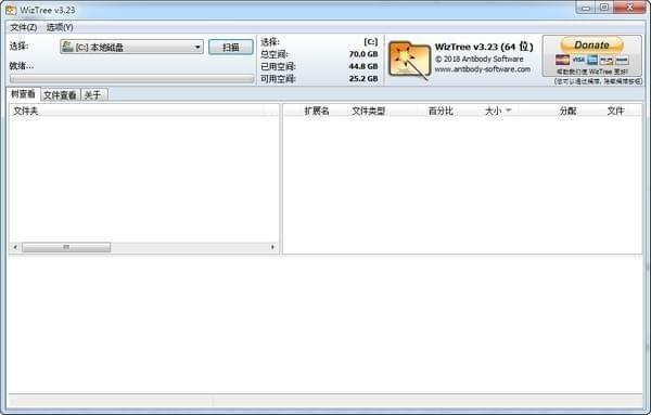 WizTree(大文件查找工具)V3.34_多国语言绿色版