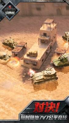 坦克世界闪击战电脑版