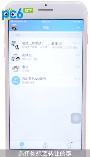 QQ群怎么转让 QQ群主怎么转让给别人