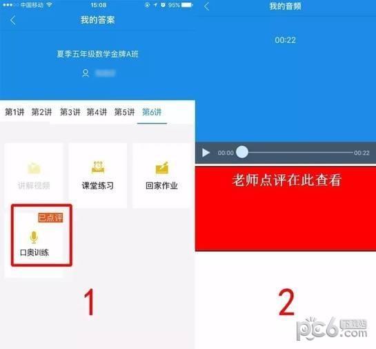 四季教育app下载