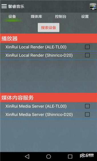 馨睿音乐app下载
