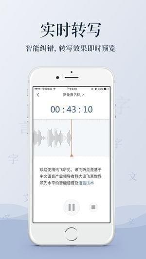讯飞听见app