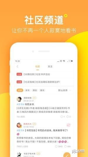 七猫精品小说app下载