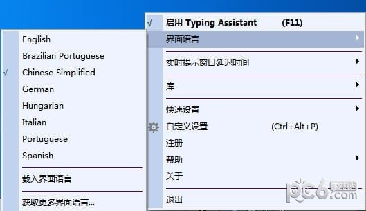 Typing Assistant(打字助手)