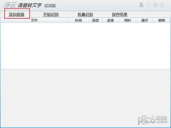浮云语音转文字软件