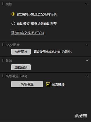 得图拼接软件for Mac