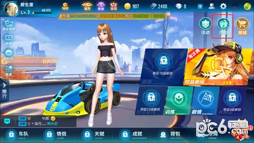 qq飞车手游体验服pc版