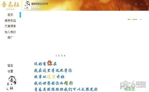 吾名社(诗歌在线交流学习软件)