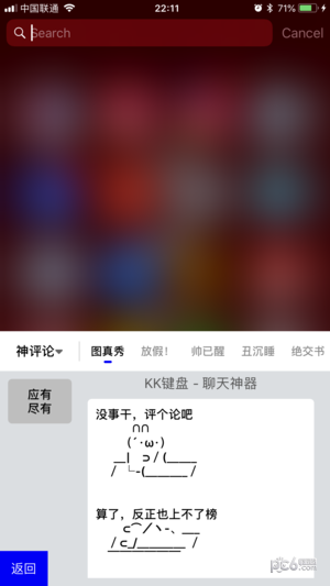 kk键盘苹果手机版下载