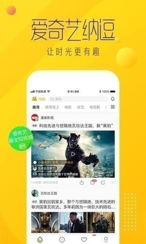 爱奇艺纳逗app官方版下载