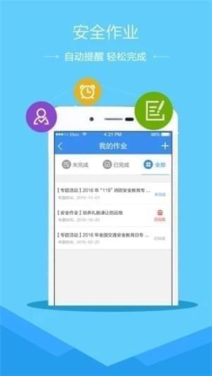 临汾市安全教育平台app