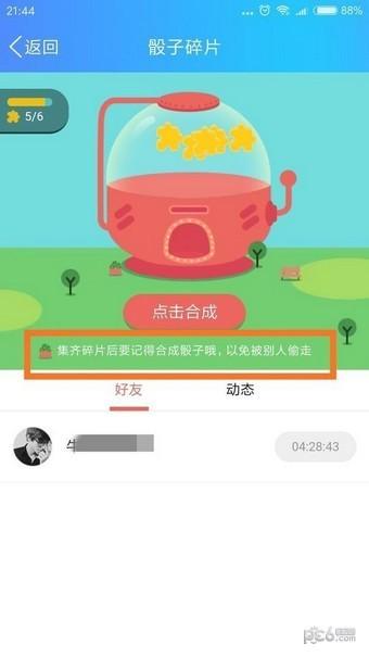 QQ钱包大富翁怎么玩 QQ钱包大富翁玩法教程