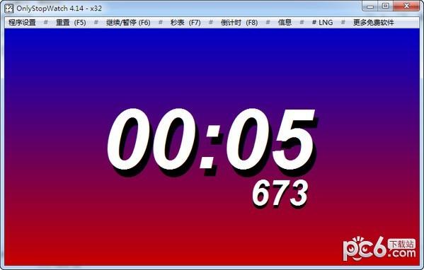 电脑秒表软件OnlyStopWatch