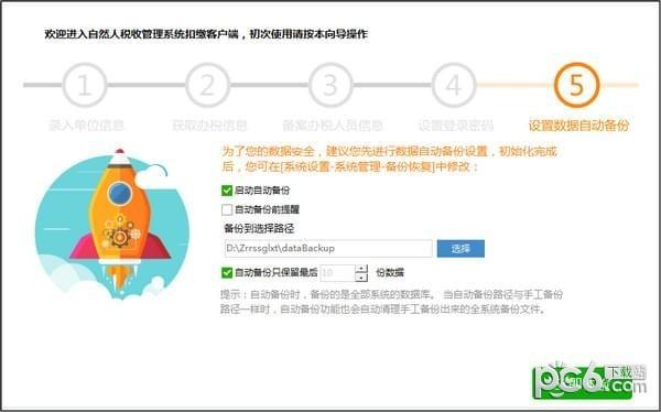 河北省自然人税收管理系统扣缴客户端