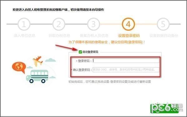 自然人税收管理系统扣缴客户端上海市