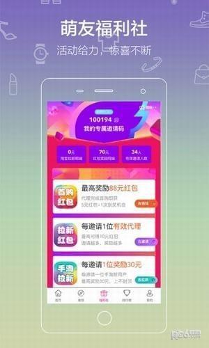 呆萌价app官方下载