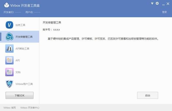 virbox用户工具