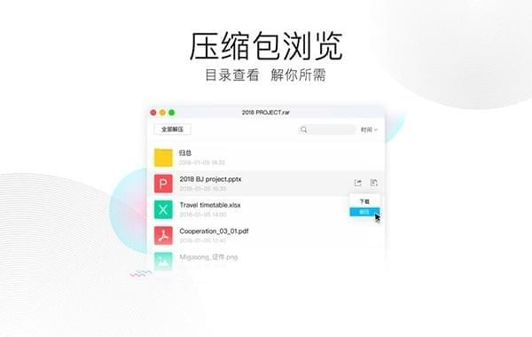 QQ for mac版官方188bet官网