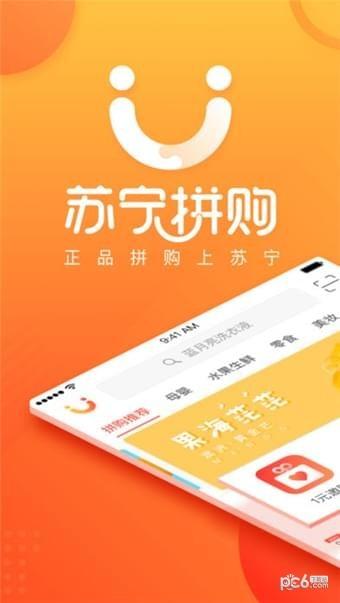 苏宁拼购iOS