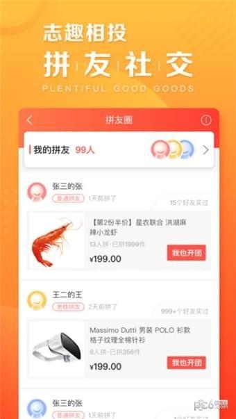 苏宁拼购下载