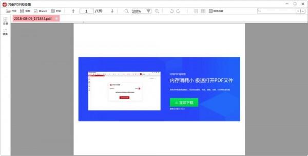 闪电PDF阅读器