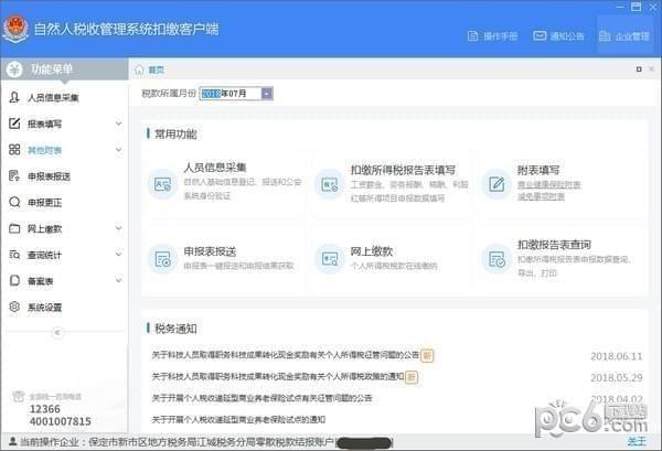 宁夏自然人税收管理系统扣缴客户端