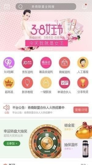 券商app