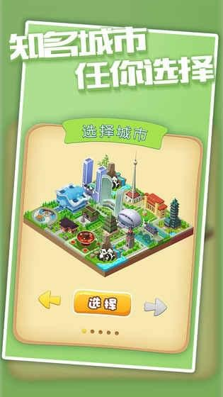 城市进化2048手游下载