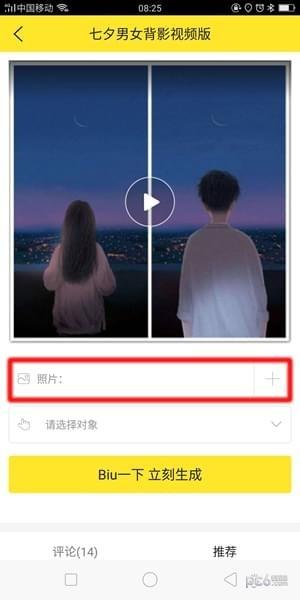 biu视频桌面_视频可以作为手机桌面使用,但是有些小伙伴不知道biu神器视频怎么保存