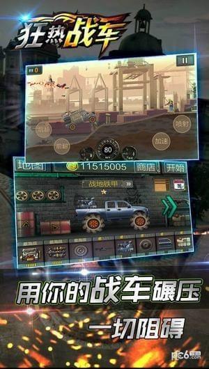 狂热战车电脑版下载