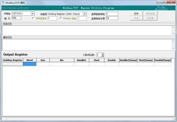 ModbusTCP Master(网络测试软件)