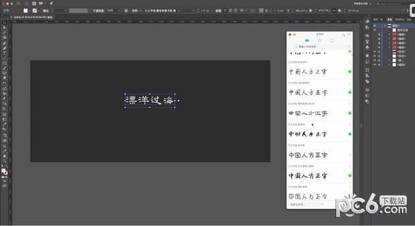 字+(字体管理工具)