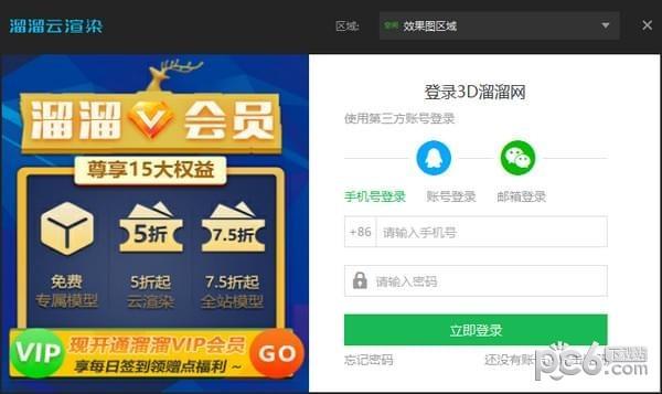 3D溜溜云渲染客户端 v4.2.3.8官方中文版