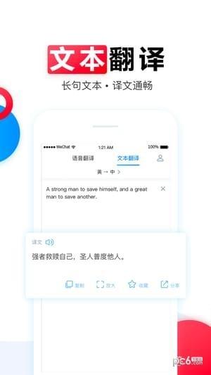 讯飞翻译机app下载