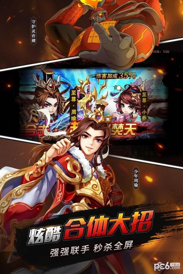 少年三国志九游版3