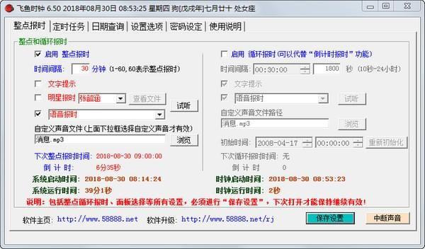 飞鱼时钟 v6.60官方免费版