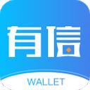 有信钱包 安卓版v2.1.5