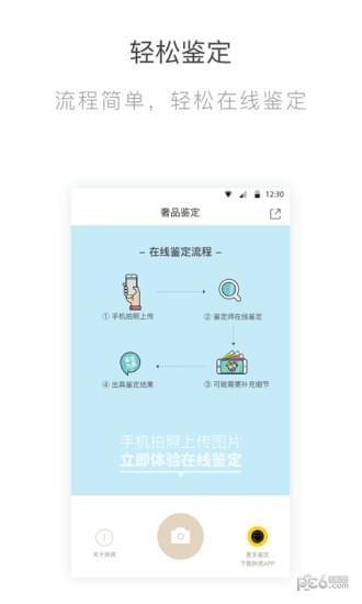 审定神器app下载