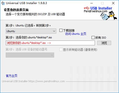 u盘linux制作工具(Universal USB Installer)