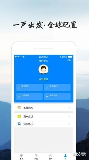 长安信托app下载